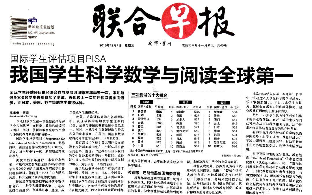"""新加坡学生在""""阅读""""、""""数学""""和""""科学""""方面全球排名第一"""
